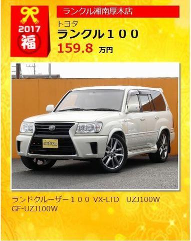 2017年_新春_初売りフェア_特選車_ランクル100_パール