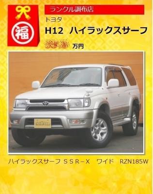 2018年_初売り_特選車_ハイラックスサーフ