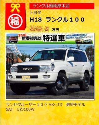 2018年_初売り_特選車_ランクル100_カスタム_湘南厚木店