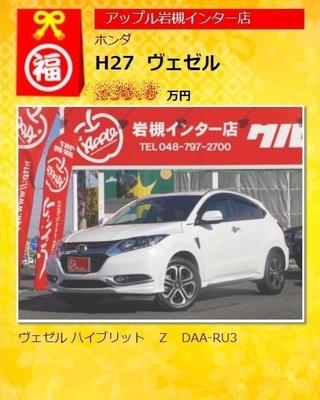 2018年_初売り_特選車_ヴェゼル