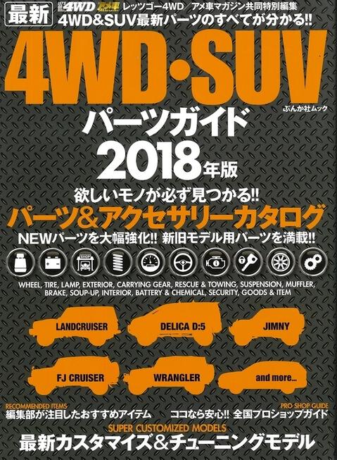 4WD_SUV_パーツガイド_2018_表紙