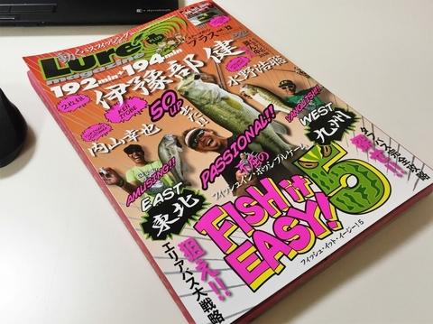 ルアマガ_フィッシュイットイージー5_表紙_DVD