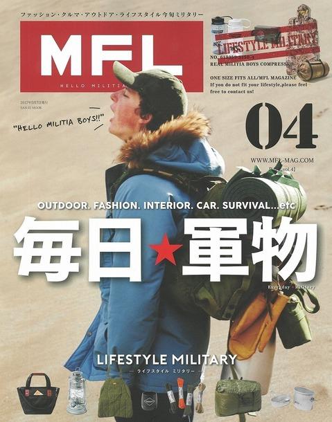 雑誌_MFL_Vol4_表紙_ムック