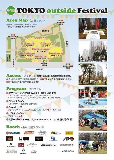 TOKYOoutsideFestival_2017_出展者_会場MAP