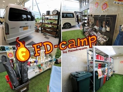 flexdream_ランクル仙台東店_ショールーム_FDCAMP_コーナー_アウトドアグッズ