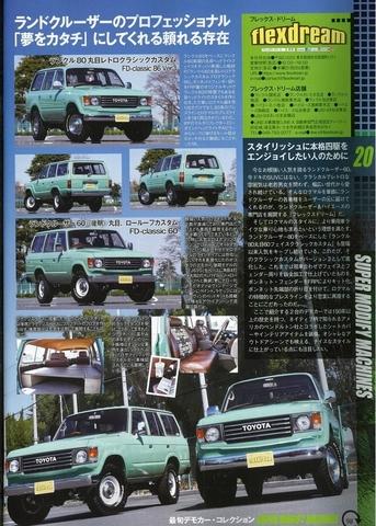 4WD_SUV_PartsGuide_2019_Magazine_flexdream_landcruiser_Custom_Car_Introduction_page.jpg