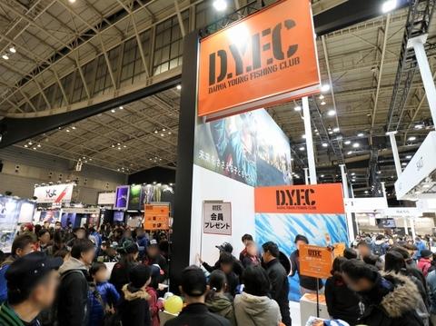ジャパンフィッシングショー2018_DAIWA_DYFC_パシフィコ横浜