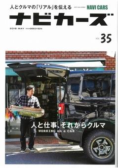 雑誌_ナビカーズ_2018_Vol35_表紙