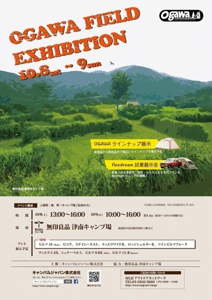 OGAWA FIELD EXHIBITION infomation.jpg