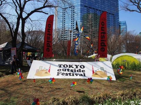 TOKYOoutsideFestival2016_バナー_メイン